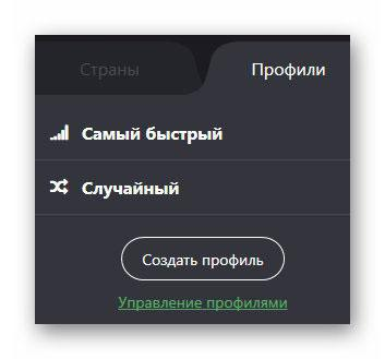 protonvpn_4.jpg