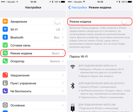 rezhim-modema-na-iphone.png