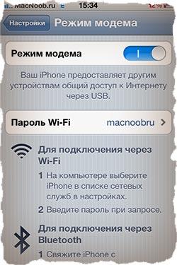 iphone-rejim-modema5.jpg