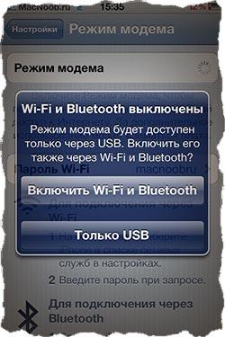 iphone-rejim-modema4.jpg