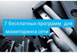 monitoring-seti-setevogo-oborudovaniia-serverov-small-262x180.jpg
