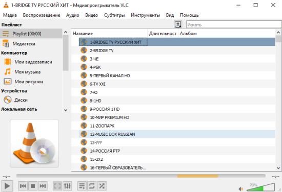 IPVT-v-VLC-media-player.png