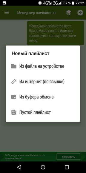 dobavit-besplatnyj-plejlist-IPTV.png