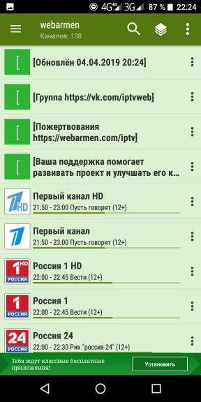 Kak-smotret-tv-besplatno-cherez-prilozhenie-na-Android.png