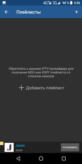 Iptv-besplatno-2.png