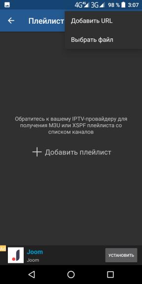 tv-smotret-besplatno-android-m3u.png