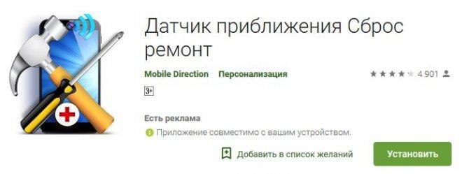 programma-kalibrovki-sensora-priblizheniya-fix-it3.jpg