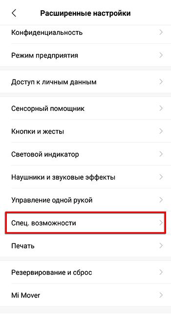 spetsvozmozhnosti-v-os-android.png