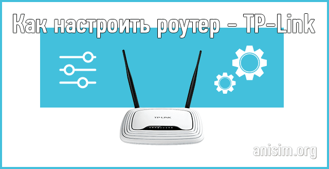 nastroyka-routera-tp-link.png