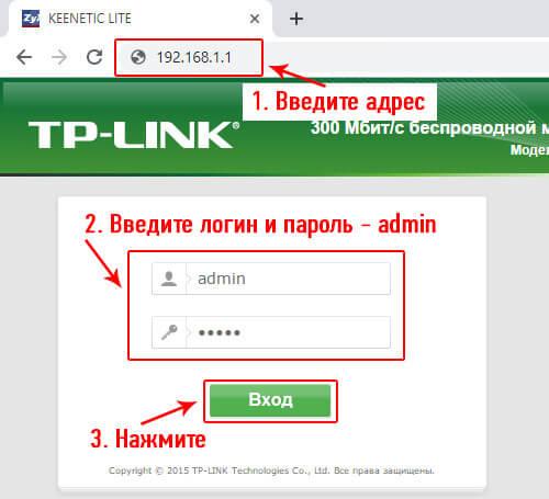 nastroyka-routera-tp-link-2.jpg