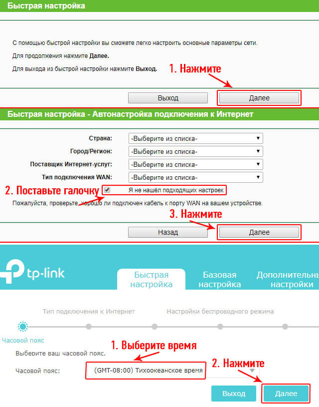 nastroyka-routera-tp-link-8.jpg