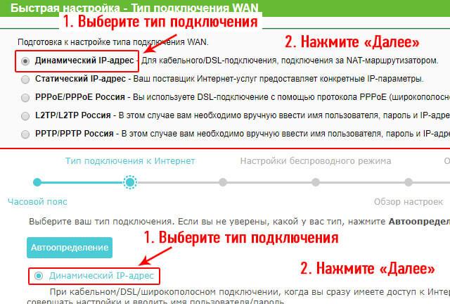 nastroyka-routera-tp-link-9.jpg