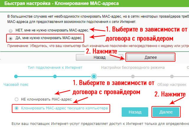 nastroyka-routera-tp-link-10.jpg