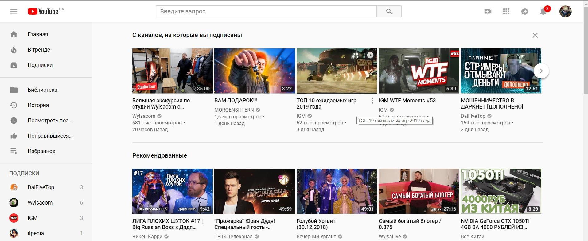kak-podkluchit-youtube2.jpg