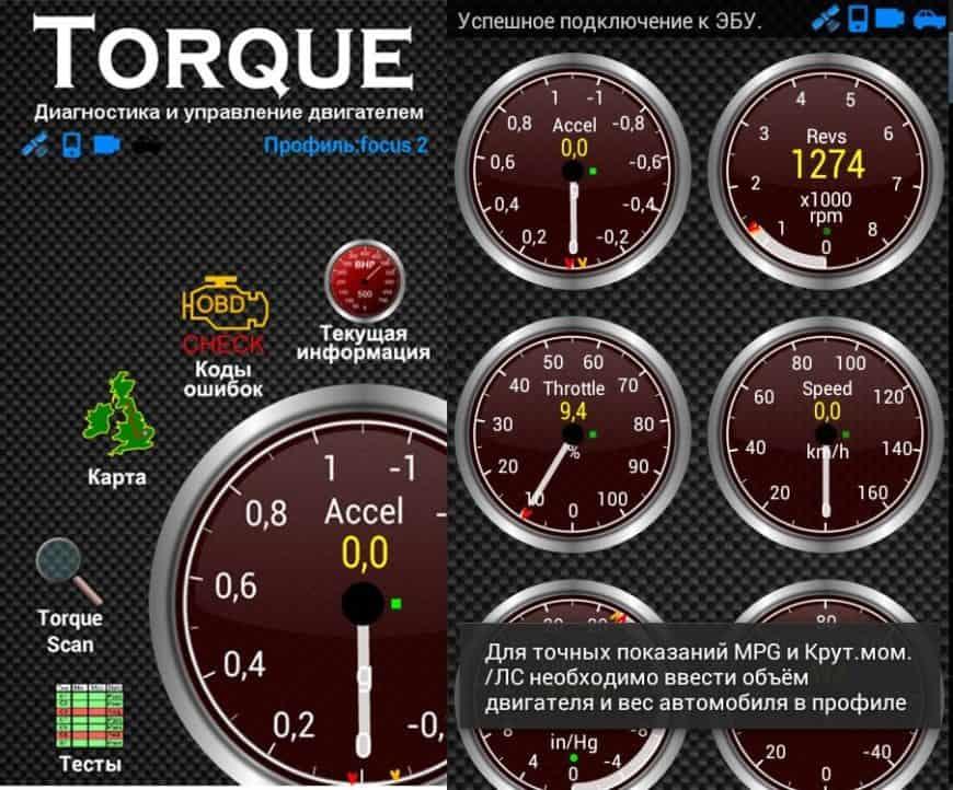 torque-pro-e1616998757929.jpg