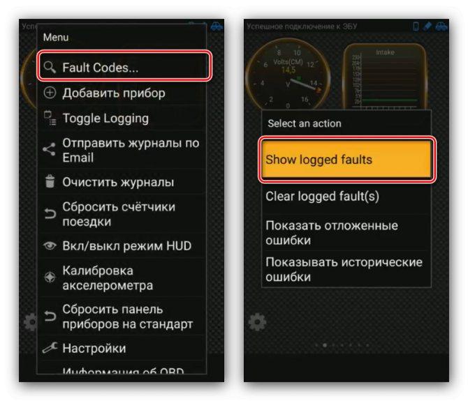 pokazat-zhurnal-oshibok-v-menyu-dlya-ispolzovaniya-elm327-na-android.jpg