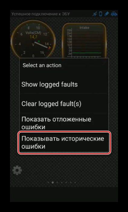 pokaz-istoricheskih-oshibok-v-menyu-dlya-ispolzovaniya-elm327-na-android.jpg