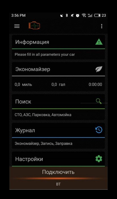 glavnoe-menyu-prilozheniya-dlya-ispolzovaniya-elm327-na-android-posredstvom-incardoc.jpg