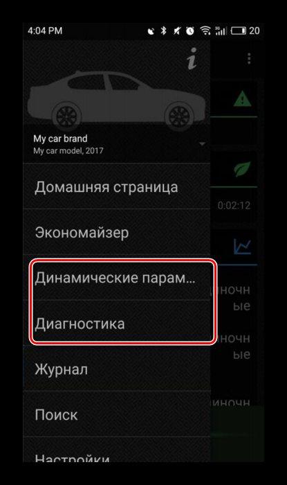 vostrebovannye-opcii-dlya-ispolzovaniya-elm327-na-android-posredstvom-incardoc.jpg