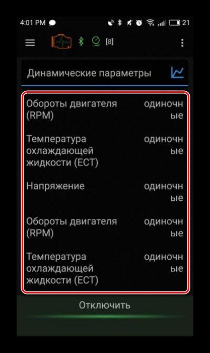 prosmotr-i-izmenenie-dinamicheskih-parametrov-dlya-ispolzovaniya-elm327-na-android.jpg