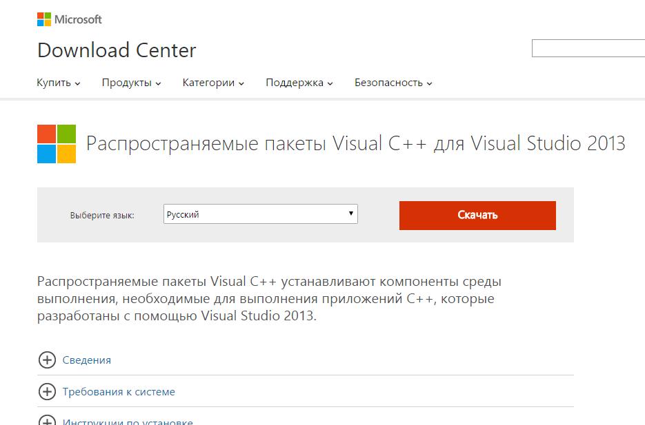 Msvcr120.dll-скачать-бесплатно1.png