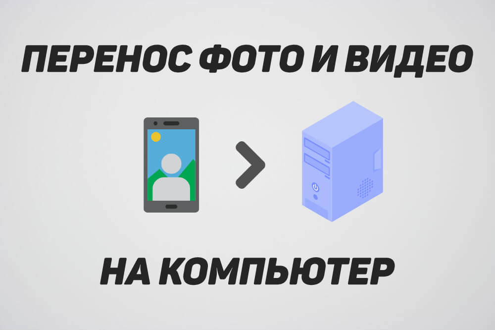 photos-and-videos-transfer.jpg