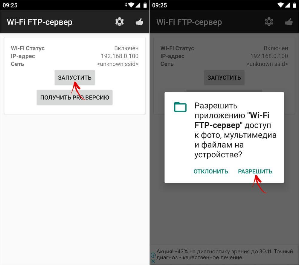 start-ftp-server.jpeg
