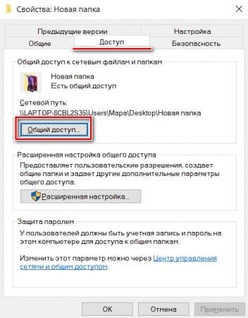 1606753133_nastrojka-obschego-dostupa-k-papke.jpg