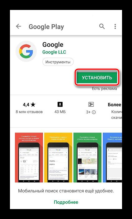 Skachat-mobilnoe-prilozhenie-Google.png