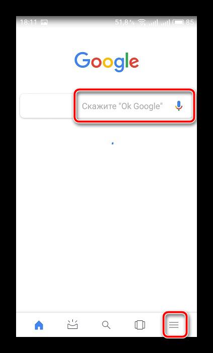 Pereyti-v-nastroyki-mobilnoe-prilozhenie-Google.png