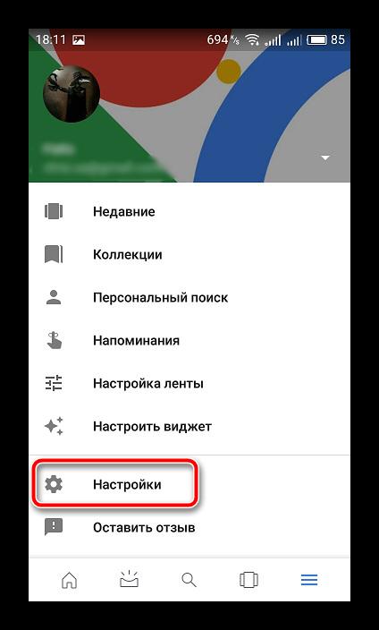 Nastroyki-mobilnoe-prilozhenie-Google.png