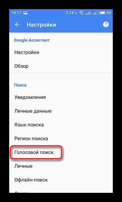 Golosovy-poisk-mobilnoe-prilozhenie-Google.png