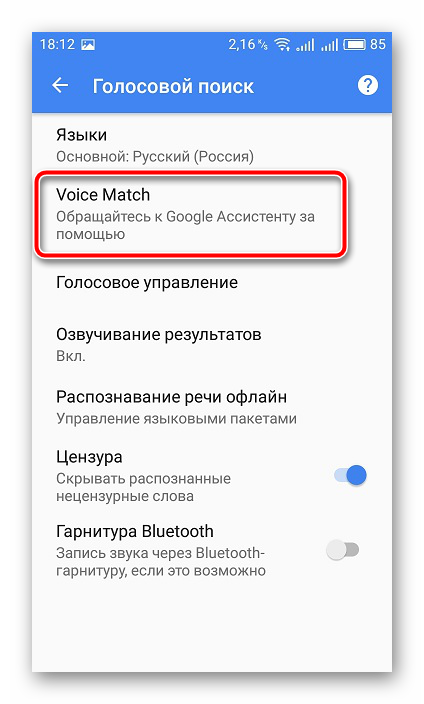 Funktsiya-golosovogo-poiska-mobilnoe-prilozhenie-Google.png