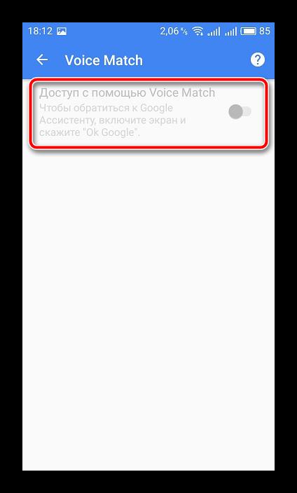Vklyuchit-golosovoy-poisk-mobilnoe-prilozhenie-Google.png