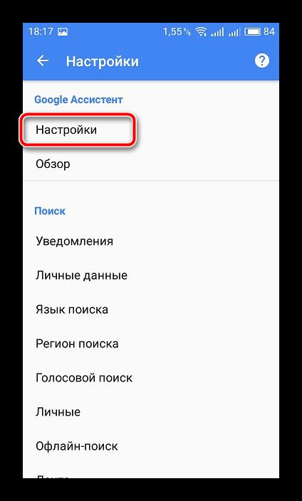 Nastroki-Assistenta-mobilnoe-prilozhenie-Google.png