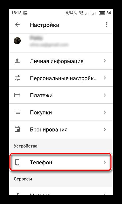 Nastroyki-telefona-mobilnoe-prilozhenie-Google.png