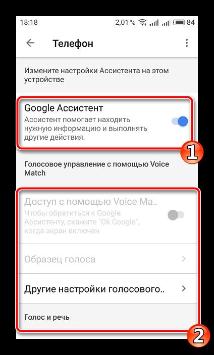 Vklyuchit-Assistenta-mobilnoe-prilozhenie-Google.png