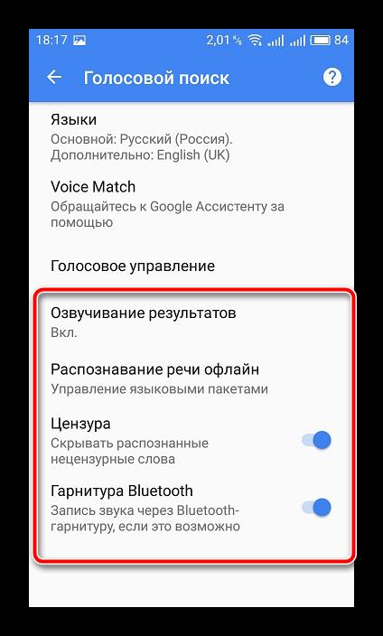 Nastroyki-golosovogo-poiska-mobilnoe-prilozhenie-Google.png