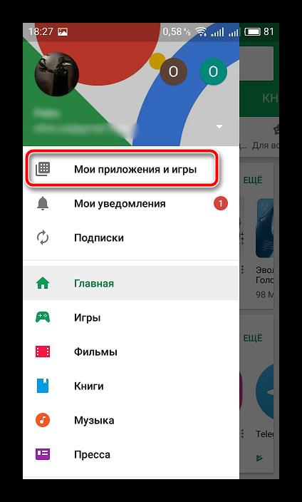 Moi-prilozheniya-i-igryi-v-Google-Play-Market.png