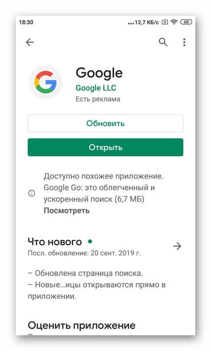 obnovlenie-prilozheniya-google.jpg