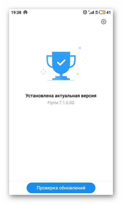 operatsionnaya-sistema-obnovlena-do-posledney-versii.jpg