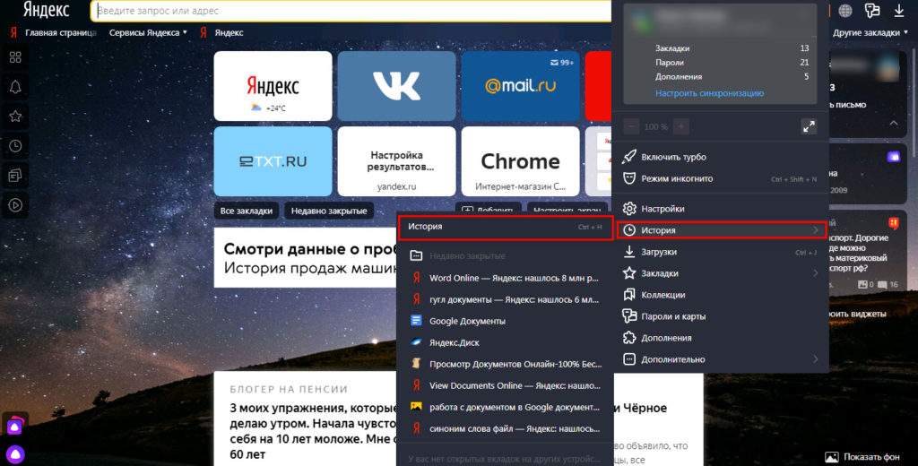 istoriya-poseshheniya-sajtov-1024x520.jpg.pagespeed.ce.QdzzXRg288.jpg