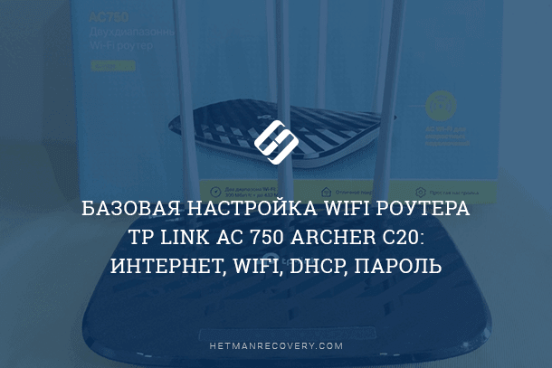 basic-configuration-of-wifi-router-tp-link-ac-750-archer-c20-internet-wifi-dhcp-password.png