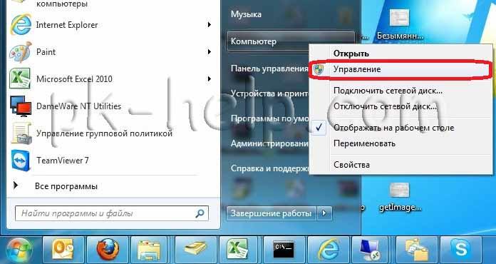 partitionHDD1.jpg
