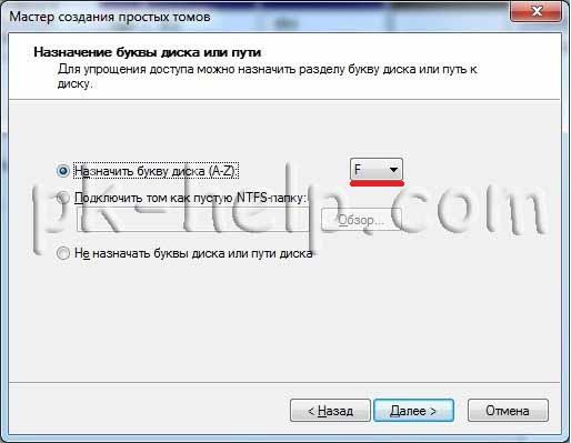 partitionHDD8.jpg