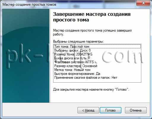 partitionHDD10.jpg