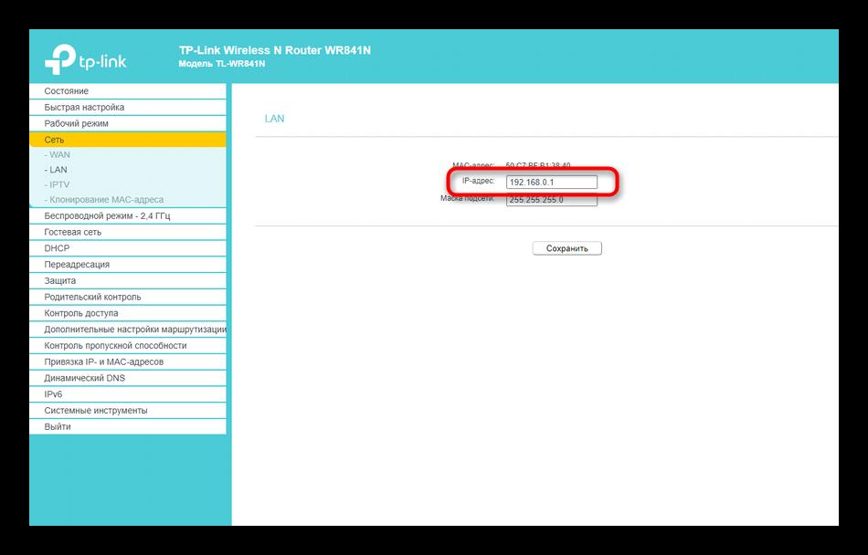proverka-adresa-glavnogo-routera-pri-nastrojke-wds-na-routerah-tp-link.png