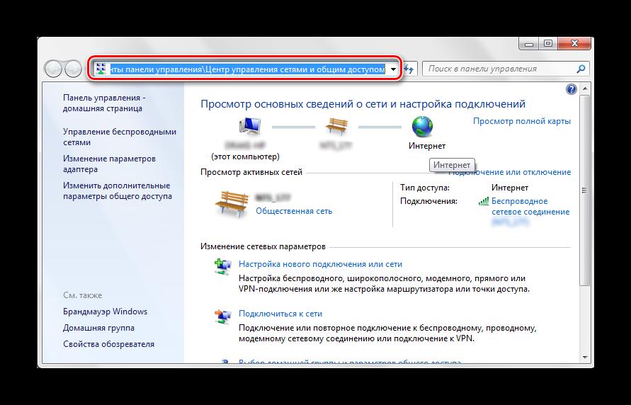 Upravlenie-setyami-i-obshhim-dostupom-Windows-7.png