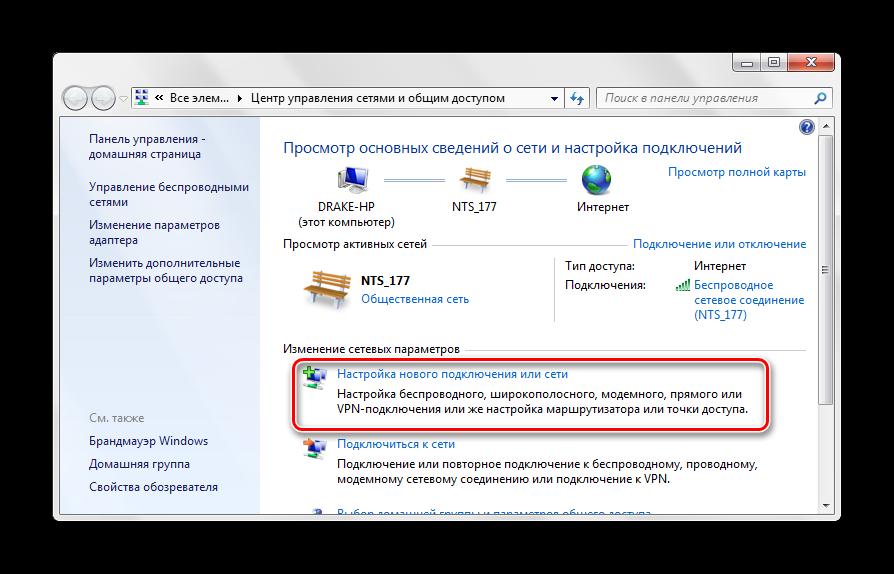 Nastroyka-novogo-podklyucheniya-Windows-7.png