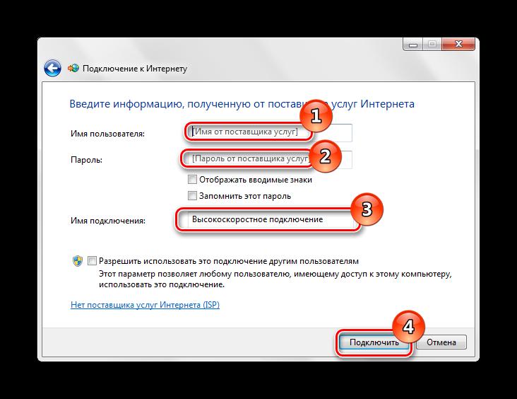 Sozdanie-novogo-soedinenie-k-internetu-Windows-7.png
